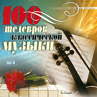 100 шедевров классической музыки (mp3)