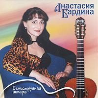 Анастасия Бардина. Семиструнная гитара