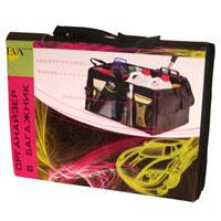 Органайзер в багажник2124(01)-SHSОтличный складной органайзер для удобного хранения любых автоаксессуаров в багажнике автомобиля, а так же емкостей с жидкостями (антифриз, масло, омыватель и.т.п.), инструментов, перчаток, фонарей и других мелочей. Легко трансформируется, с помощью боковых застежек может быть уменьшен вдвое либо сложен полностью. В полностью сложенном виде легко умещается под сиденьем или в углу багажника. Вы можете использовать пространство багажника максимально эффективно.Удобный размер отделений (2шт), наличие внешних сетчатых карманов и закрывающихся карманов на липучках для хранения практически любых мелочей.Прочная конструкция и крепкая ткань защитят багажник от возможных загрязнений жидкостями, а боковые ручки дадут возможность переноски содержимого.Шесть функциональных отделений - вы всегда будете знать, что в каком отделении у вас находится. Органайзер максимально оптимизирует свободное пространство вашего багажника. Характеристики: Размер: 54 см х 39 см х 27 см.Материал: полиэстер.Артикул: Т 05.Произведено в Китае по заказу ООО ТД Ева.