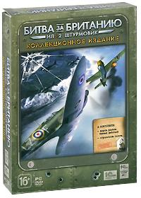 Ил-2 Штурмовик: Битва за Британию Коллекционное издание
