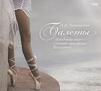 Содержание:           Swan Lake, Op.20 (Лебединое озеро)                01.  (1)  Overture (2:47)                Act I        02.  (2)  No.1. Scene. Allegro Giusto (3:03)        03.  (3)  No.2. Valse, Intrada. Tempo Di Valse (7:34)        04.  (4)  No.3. Scene. Allegro Moderato (3:55)        05.  (5)  No.4. Pas De Trois: I. Intrada. Allegro (2:17)        06.  (6)  Pas De Trois: Ii. Andante Sostenuto (2:55)        07.  (7)  Pas De Trois: III. Allegro Semplice - Presto (1:07)        08.  (8)  Pas De Trois: IV. Moderato (1:18)        09.  (9)  Pas De Trois: V. Allegro (1:11)        10. (10)  Pas De Trois: VI. Coda. Allegro Vivace (1:39)        11. (11)  No.5. Pas De Deux: I. Tempo Di Valse (2:22)        12. (12)  Pas De Deux: II. Andante - Allegro, Molto Piu Mosso (5:11)        13. (13)  Pas De Deux: III. Tempo Di Valse (1:35)        14. (14)  Pas De Deux: IV. Coda. Allegro Molto Vivace (1:48)        15. (15)  No.6. Pas De Action: Andantino Quasi Moderato - Allegro (2:23)        16. (16)  No.7. Thema (0:35)        17. (17)  No.8. Danse Des Coupes. Tempo Di Polacca (6:13)        18. (18)  No.9. Finale. Andante (3:33)                Act II        19. (19)  No.10. Scene. Moderato - Piu Mosso (3:22)        20. (20)  No.11. Scene. Allegro Moderato - Moderato - Piu Mosso - Allegro Vivo (5:52)        21. (21)  No.12. Scene. Allegro - Moderato Assai, Quasi Andante (3:30)        22. (22)  No.13. Danses Des Cygnes: I. Tempo Di Valse (2:30)        23. (23)  Danses Des Cygnes: II. Moderato Assai - Molto Piu Mosso (1:32)        24. (24)  Danses Des Cygnes: III. Tempo Di Valse (1:53)        25. (25)  Danses Des Cygnes: IV. Allegro Moderato (1:29)        26. (26)  Danses Des Cygnes: V. Andante - Andante Non Troppo - Piu Mosso - Andante - Allegro (6:53)        27. (27)  Danses Des Cygnes: VI. Tempo Di Valse (1:33)        28. (28)  Danses Des Cygnes: VII. Coda. Allegro Vivace (1:32)        29. (29)  No.14. Scene Finale. Moderato - Piu Mosso (3:09)                Act III        30. (30)
