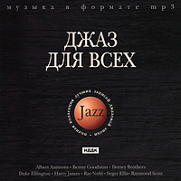 Содержание:           01.     Albert Ammons - Boogie Woogie Blues (1939-1949)        02.     Albert Ammons - Jesse James (1939-1949)        03.     Albert Ammons - Pinetop Blues (1939-1949)        04.     Anson Weeks - Dancing On The Cieling (1932)        05.     Anson Weeks - Lets Fey Awey (1932)        06.     Benny Carter - Diga Diga Doo (1943-1946)        07.     Benny Carter - Some Of These Days (1936)        08.     Benny Goodman - Stardust (1936)        09.     Billy Cotton – It's The Girl (1931)        10.     Billy Cotton - Puttin On The Ritz (1930)        11.     Billy Cotton - You Call It Madness (1930-1940)        12.     Buddy Johnson And His Orchestra - Boogie Woogies Mother-In-Law (1939-1942)        13.     Cab Calloway - The Calloway Boogie (1934-1937)        14.     Carroll Gibbons - All My Life (1932-1934)        15.     Cleo Brown - Boogie Woogie (1935)        16.     Count Basie - Boogie Woogie (1942)        17.     Dorsey Brothers - Fruit Cocktail (1954-1956)        18.     Duke Ellington - Caravan (Tizol-Ellington-Mills) (1945)        19.     Glenn Miller And Mitchell Parish - Moonlight Serenade (1939)        20.     Glenn Miller - In The Mood (1940)        21.     Glenn Miller - Orchestra - Chattanooga Choo Choo (1941)        22.     Golden Gate Quartet - Joshua Fit The Battle Of Jericho (1947)        23.     Golden Gate Quartet - Swing Down Chariot (1947)        24.     Harry James - Concerto For Trumpet (1950)        25.     Harry James - Jealousy (1938-1948)        26.     Jack Teagarden Orch - Boogie Woogie (1941)        27.     Jimmy Yancey - Lean Bacon (1939-1940)        28.     Jimmy Yancey - The Fives (1939)        29.     Judy Garland - Over The Rainbow (Harold Arlen) (1938)        30.     Larry Clinton Orch - Bach To Boogie (1941-1949)        31.     Louis Armstrong & Choir - Go Down Moses (1958)        32.     Louis Armstrong - King Porter Stomp (1930-1940)        33.     Louis Armstrong - Let's Fall In Love (1957)        34.     Louis Armstrong - Nobody Knows The Trouble (1958)        35.     Louis Armstrong - St.Louis Blues (30-40-E)        36.     Marie Knight - Gospel Train (1948)        37.     Meade Lux Lewis - Dupree Blues (1938)        38.     Meade Lux Lewis - Meades Boogie (1938-1939)        39.     Nat King Cole - I Miss You So (1947-1950)        40.     Pete Johnson - Death Ray Boogie (1941)        41.     Ray Noble - Trouble In Paradise (1931-1933)        42.     Ray Noble - The Lights Of Paris (1931-1933)        43.     Raymond Scott - Two Way Stretch (1944)        44.     Rodger Khan - Jersey Walk (1926-1928)        45.     Roy Fox - Fair And Warmer (1934-1935)        46.     Roy Fox - I Am In Love (1934-1935)        47.     Ruth Brown - Mama He Treats Your Daughter Mean (1947)        48.     Seger Ellis Snuff Stuff (1937)        49.     Seger Ellis - Blue Call Rag (1937)        50.     Sun Ra - Onward (1956-1960)        51.     Sun Ra - Space Is The Place (1956-1960)
