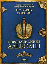 История России. Коронационные альбомы