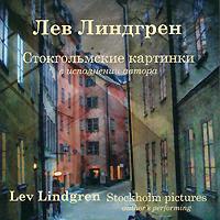 Лев Линдгрен Лев Линдгрен. Стокгольмские картинки art classics