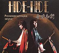 Hide-Hide. Реминисценции звука