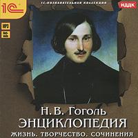 Н.В. Гоголь. Энциклопедия гоголь н портрет