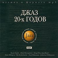 Джаз 20-х годов (mp3) иддк джаз джаз 30 х годов