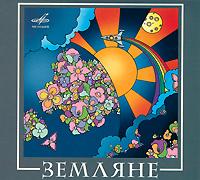 Земляне.  Земляне Мелодия,Первое Музыкальное Издательство