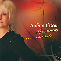 Алена Скок Алена Скок. Пожинаю, что посеяла тени для век all for eyes 464 victoria shu
