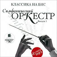 Классика на бис. Симфонический оркестр. Выпуск 1 (mp3) caractere w14071079869