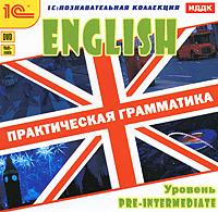 English. Практическая грамматика. Интерактивные курсы для начинающих. Уровень Pre-Intermediate