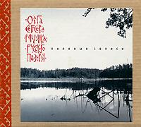 Песни выдающейся фольклорной певицы, ставшей музыкальным символом родины для А. Тарковского в его фильме