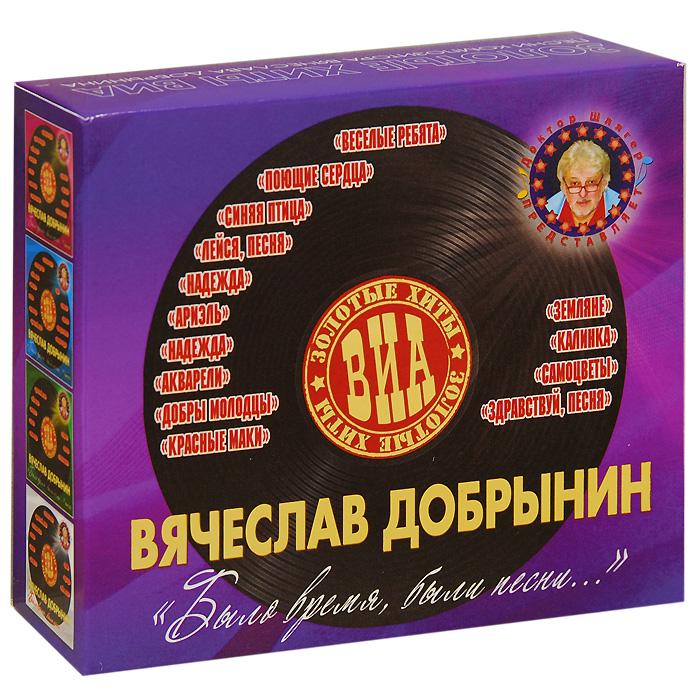 Вячеслав Добрынин. Золотые хиты ВИА. Было время, были песни... (4 CD) песни для вовы 308 cd