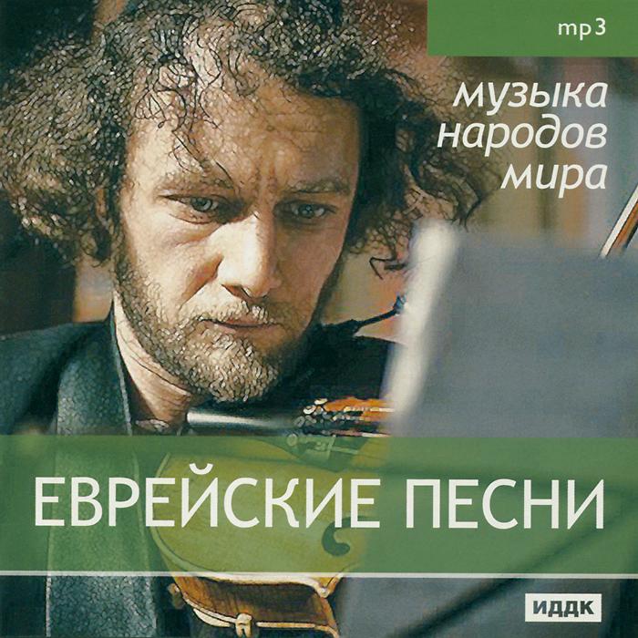 Издание посвящено еврейской музыке. Она всегда вызывала большой интерес как в России, так и во всем мире. Многие еврейские музыканты были и остаются выдающимися исполнителями, достигшими высот в своей профессии. Еврейский музыкант - главный герой одного из лучших произведений Александра Куприна, рассказа