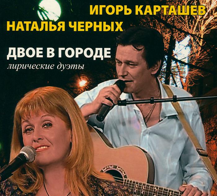 Игорь Карташев.  Наталья Черных.  Двое в городе.  Лирические дуэты