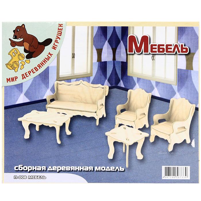 """Сборная деревянная модель """"Мебель"""" позволит вам и вашему ребенку собрать объемную деревянную конструкцию. Модель для сборки развивает мелкую моторику, интеллектуальные способности, воображение и конструктивное мышление, тренирует терпение и усидчивость. Модель выполнена из экологически чистой древесины."""