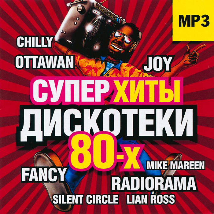 Содержание:                  01.        Mr. Zivago - Little Russian02.        Mauro - Buona Sera Ciao Ciao03.        Joy - Valerie04.        Ottawan - Hands Up05.        Chilly - Simply A Love Song06.        Cherry Laine - I'm Hot Flying High  07.        Bisquit - Zoo-Zoo08.        The Hurricanes - Only One Night 09.        Mike Mareen - Agent Of Liberty10.        Pseudo Echo - Funkytown11.        New Baccara - Fantasy Boy12.        Joy Peters - One Night In Love13.        Michael Bedford - Tonight Over And Over14.        Radiorama - Yeti15.        Lian Ross - Say You'll Never16.        Fancy - Flames Of Love17.        Linda Jo Rizzo - You're My First, You're My Last18.        Julian - Straight To My Heart19.        Grant Miller - Wings Of Love All I Want  20.        Mozzart - Jasmin China Girl21.        The Flirts - Helpless  22.        Silicon Dream - Andromeda23.        Charlie G. - Liama L'amor24.        Sweet Connection - Need Your Passion Love And Pain25.        Mike Mareen - Love Spy26.        Bolero - I Wish27.        K.B.Caps - Do You Realy Need Me28.        Roxanne - Charlene29.        Silent Circle - What A Shame Only With You  30.        Del Faro - Bandiera La Playa Del Sol31.        Split Mirrors - The Right Time32.        Dj's Project - Vision Of Love33.        Go East - Strangers From The Light34.        U.K. - Roadrunner35.        T. Ark - Undercover Lover36.        Elvine - You Set My Heart On Fire37.        Total Toly - Oriental Accupuncture38.        Ken Laszlo - Hey Hey Guy39.        Creative Connection - Don't You Go Away40.        Real Hype - You're A Stranger41.        The Flirts - Passion42.        Massara - Margherita43.        Ottawan - Crazy Music44.        Chilly - We Are The Popkings45.        Joy - Touch By Touch46.        Fancy - Bolero47.        Silicon Dream - Primaballerina48.        Joy Peters - Don't Lose Your Heart49.        Lian Ross - You're My Heart, You're My Soul50.        Five Letters - Crazy Man (Part 2)