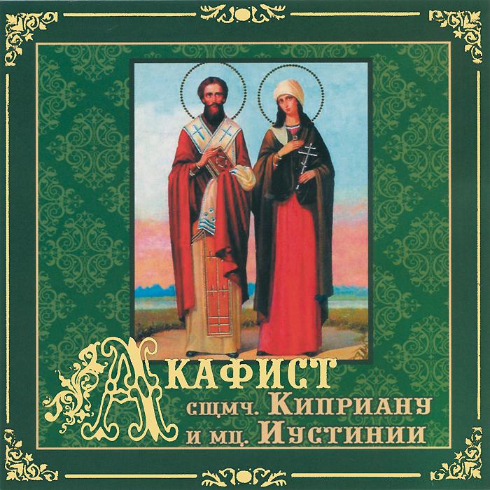 Этим святым молятся об исцелении от душевных недугов, о защите от колдовского воздействия, а также в любых сложных и тяжелых обстоятельствах.  День памяти - 2/15 октября. Святые Киприан и Иустиния жили в IV веке в Сирии. Священномученик Киприан сначала был язычником, магом, прославленным своим могуществом на всю страну. Некий юноша попросил его приворожить христианку Иустинию. Киприан использовал все свои чары, но молитва Иустинии разрушила их. Киприан убедился в бессилии бесов перед Богом, принял крещение, стал епископом и многих людей обратил к православной вере. Во времена гонений на христиан святые Киприан и Иустиния приняли мученическую кончину. Сегодня их чудотворные мощи почивают на острове Кипр в небольшом селении Менико в храме, названном в их честь.