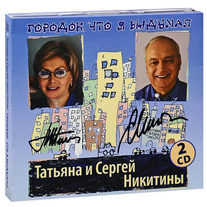 Сергей Никитин,Татьяна Никитина Татьяна и Сергей Никитины. Городок, что я выдумал (2 CD)