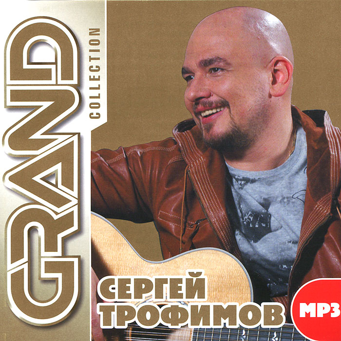 Zakazat.ru Grand Collection. Сергей Трофимов (mp3)