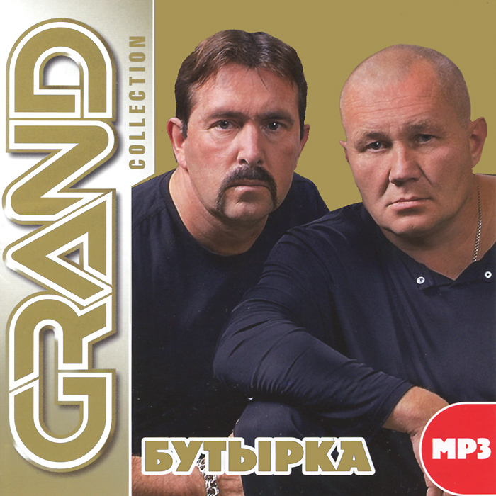Бутырка Grand Collection. (mp3)