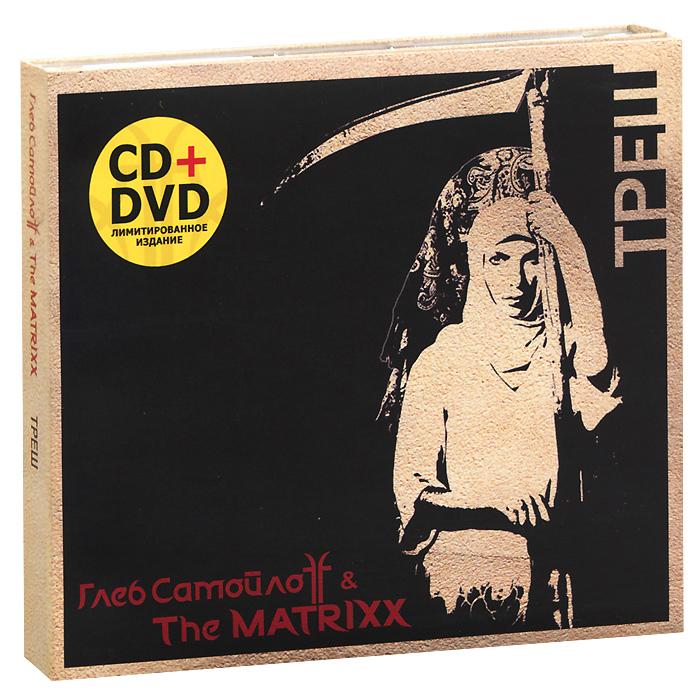 Глеб Самойлов,The Matrixx Глеб Самойлоff & The Matrixx. Треш (CD + DVD) pantera pantera reinventing hell the best of pantera cd dvd