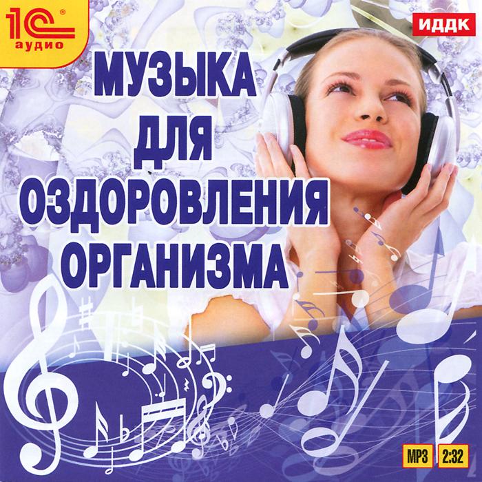 Zakazat.ru: Музыка для оздоровления организма (mp3)