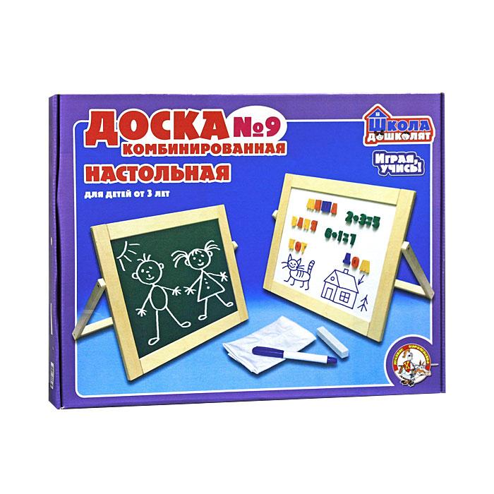 Доска комбинированная №9FS-00897Эта двухсторонняя доска гораздо лучше школьной! С одной стороны на ней можно писать мелом, а с другой можно рисовать и писать маркерами и прикреплять магнитные буквы и цифры. В набор входит яркая магнитная азбука, которая поможет вашему ребенку выучить буквы, а затем он сможет составлять и читать слова. В комплекте доска, мел, маркер на водной основе, 79 цифр и букв на магнитах и тряпочка для стирания надписей. Характеристики:Материал: дерево, пластик, текстиль. Размер доски: 40,5 см х 32 см. Высота буквы, цифры: 2,5 см. Размер мела: 1 см х 1 см х 8 см. Длина маркера: 12 см. Размер упаковки: 45 см х 34 см х 4 см.