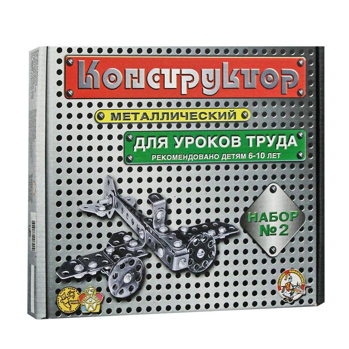 Конструктор металлический Для уроков труда, 290 элементов