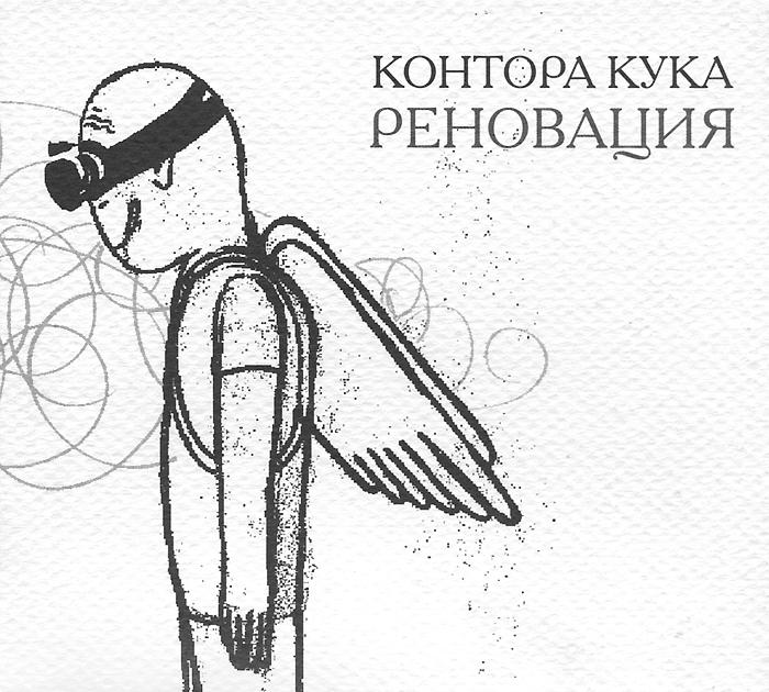 Zakazat.ru Контора Кука. Реновация