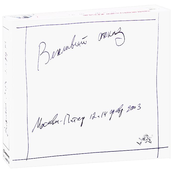 Записи двух концертов Вежливого отказа образца 2003 года, тогда считавшихся прощальными - 12 февраля в московском клубе Б2 и 14 февраля в питерском RedСlub'e. Другими словами,
