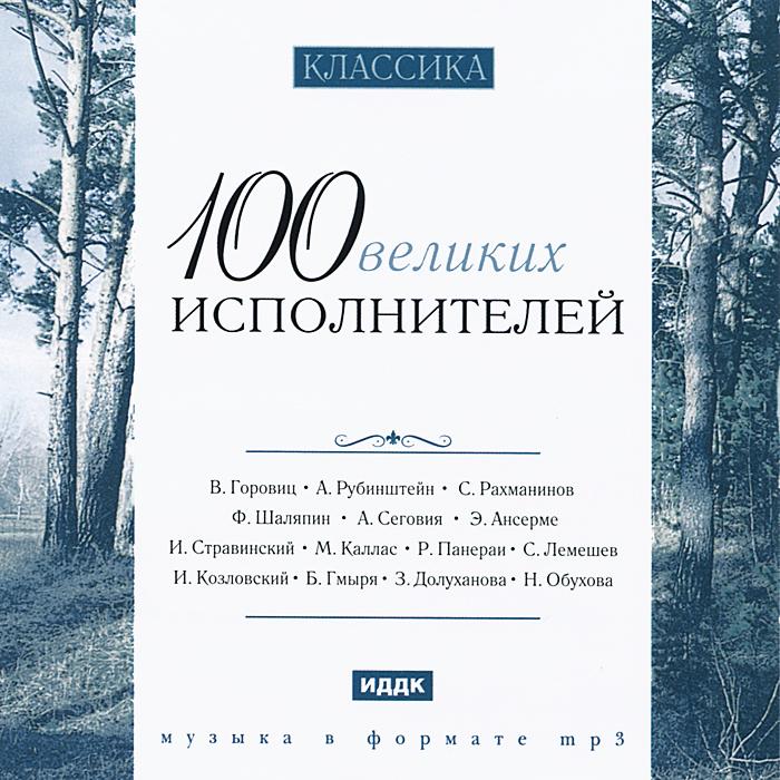 Содержание:             Фортепиано, орган        01.                      Бах. Adagio, BWV 564 (Альберт Швейтцер, орган, 1953)        02.                      Брамс. Интермеццо op. 117 №2 (Артур Рубинштейн, 1953)        03.                      Дебюсси - 16 Этюд №11