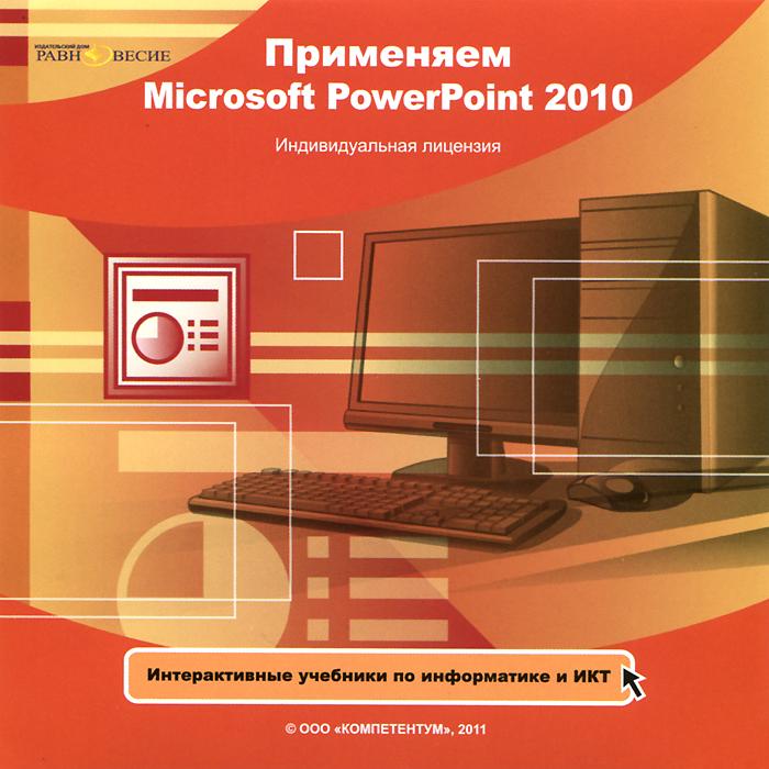 Применяем Microsoft PowerPoint 2010