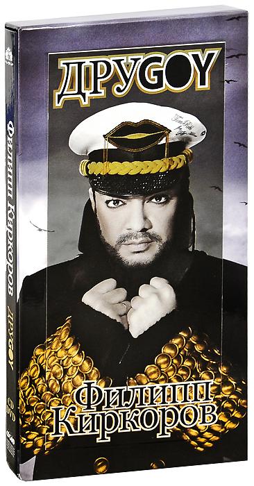 Филипп Киркоров Филипп Киркоров. ДруGOY (3 CD + DVD) rush replay x3 3 dvd cd