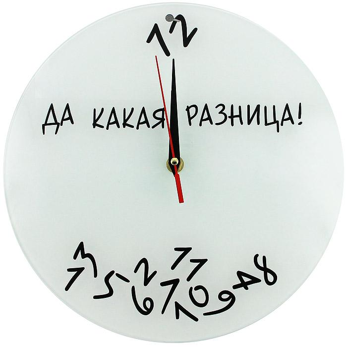 Настенные античасы Да какая разница, стеклянные часы эврика античасы классика белая стеклянные