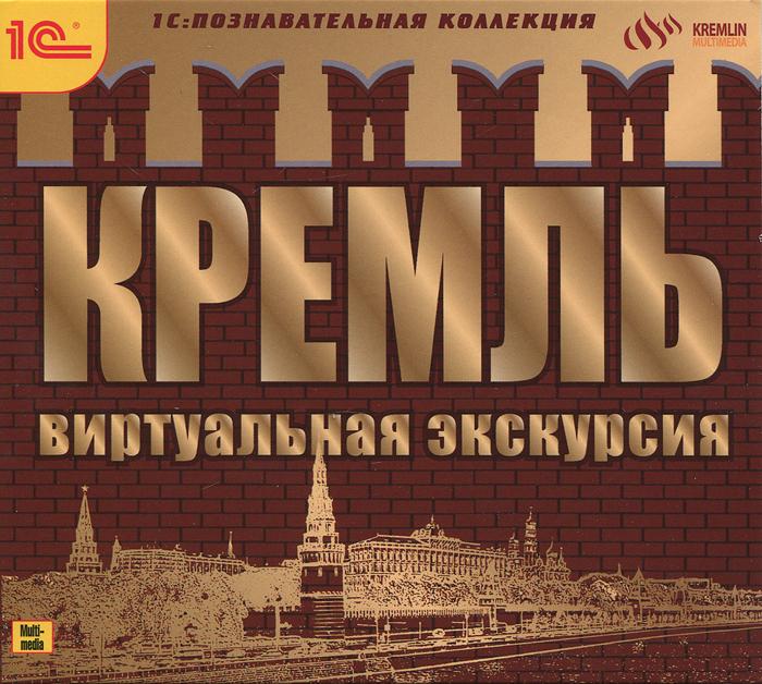 Кремль. Виртуальная экскурсия билет на лку в кремль 2012 5 января в 10 часов