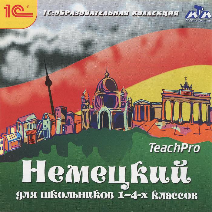 Немецкий для школьников 1-4-х классов