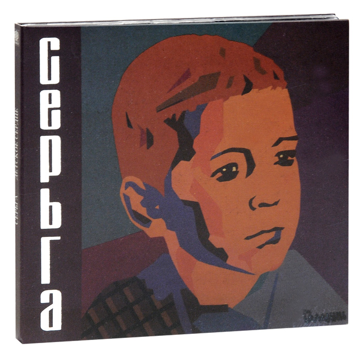 Серьга Серьга. Детское сердце (CD + DVD) sandra fox starters skills class audio cd аудиокурс на cd