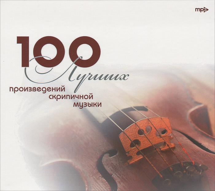 Яков Хейфец,Леонид Коган,Давид Ойстрах,Альфредо Камполи,Шимон Гольдберг,Миша Эльман 100 лучших произведений скрипичной музыки (mp3) берт кемпферт берт кемпферт три хита легкое переложение для фортепиано гитары