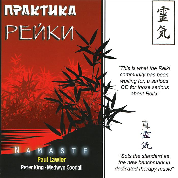 Пол Лоулер Namaste. Практика рейки