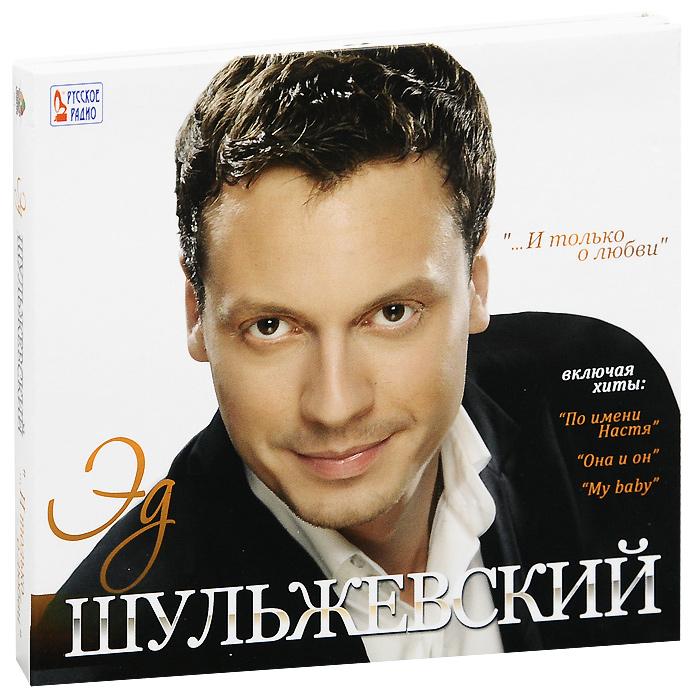 Эд Шульжевский ...И только о любви (CD + DVD)