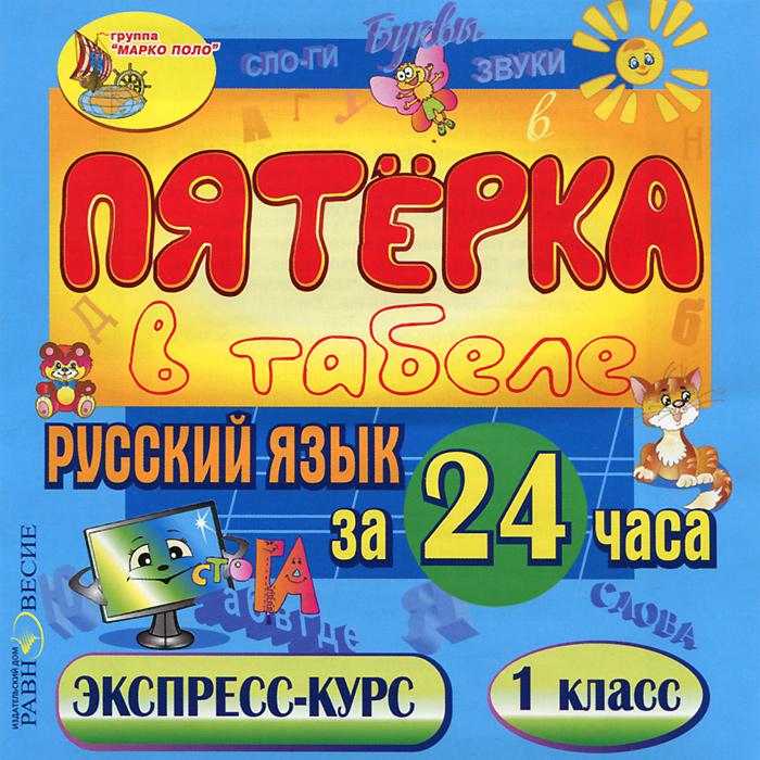Пятерка в табеле. Русский язык за 24 часа. 1 класс