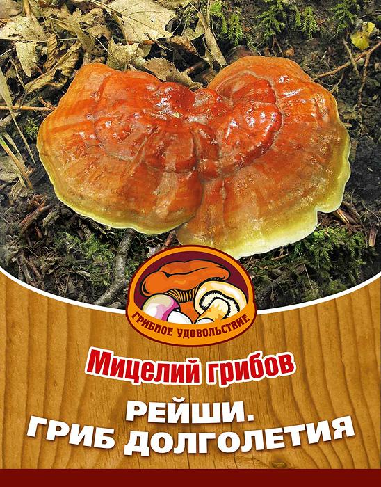 Мицелий грибов Рейши. Гриб долголетия, 16 древесных палочек10022Рейши, он же гриб долголетия применяется для профилактики и борьбы с онкологическими заболеваниями, активизирует иммунную систему, помогает при сердечно-сосудистых патологиях, обладает антистрессовым и антиоксидантным воздействием, успокаивающее воздействует на ЦНС. Благодаря мицелию грибов Рейши. Гриб долголетия теперь вы без труда сможете вырастить любимые грибы у себя в саду или дома. И уже через 3-5 месяцев после посадки у вас появится первый урожай грибов. За один год можно собрать до 10% от веса субстрата. Для того чтобы вырастить грибы вам понадобится: мицелий Грибное удовольствие, бревно или палка твердых пород деревьев - бук, клен, рябина, дрель. Благоприятное время для посадки мицелия Рейши. Гриб долголетия - в природных условиях с апреля по октябрь, в помещении - круглый год.Плодоносят мицелии в среднем от 3 до 5 лет, в зависимости от сорта грибов. Характеристики:Материал:древесная палочка. Размер упаковки:11 см х 15,5 см. Артикул:10011.