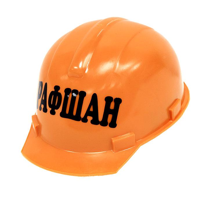 Каска Рафшан, цвет: оранжевый92693Пластиковая каска оранжевого цвета с надписью Рафшан может стать оригинальным подарком для каждого. Каска имеет форму, в точности повторяющую строительные каски, и текстильный ремешок для фиксации каски. Характеристики: Высота каски:13,5 см. Диаметр обхвата головы:22 см. Цвет:оранжевый. Материал:пластик, текстиль. Артикул: 92636.