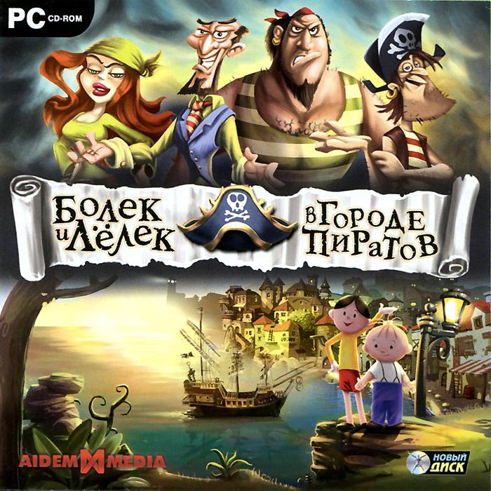 Болек и Лелек в городе пиратов