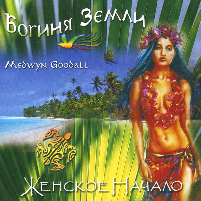 Медуин Гудалл Medwyn Goodall. Богиня Земли жестокий романс dvd полная реставрация звука и изображения