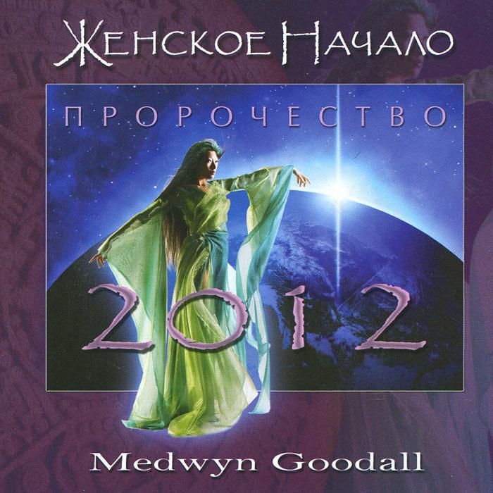 Медуин Гудалл Medwyn Goodall. Пророчество 2012 государственный русский музей альманах 346 2012 1812 год