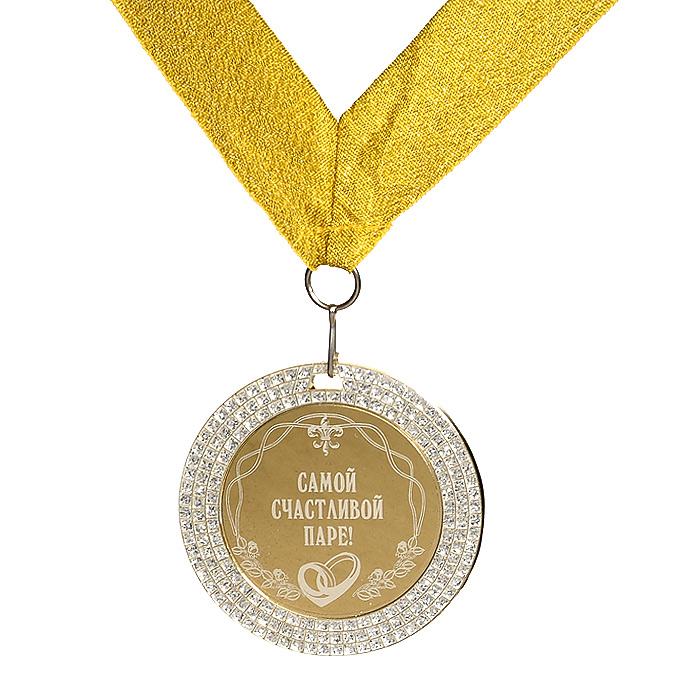 Медаль сувенирная Самой счастливой паре!a030041Сувенирная медаль, выполненная из металла золотистого цвета оформленная надписью Самой счастливой паре! и украшена блестками, станет оригинальным и неожиданным подарком. К медали крепится золотистая лента. Такая медаль станет веселым памятным подарком и принесет массу положительных эмоций своему обладателю. Медаль упакована в подарочный футляр, обтянутый бархатистой тканью синего цвета. Характеристики: Материал: металл, текстиль. Диаметр медали: 7 см. Размер упаковки: 9 см х 9 см х 4 см. Производитель: Россия. Артикул: 011007029.