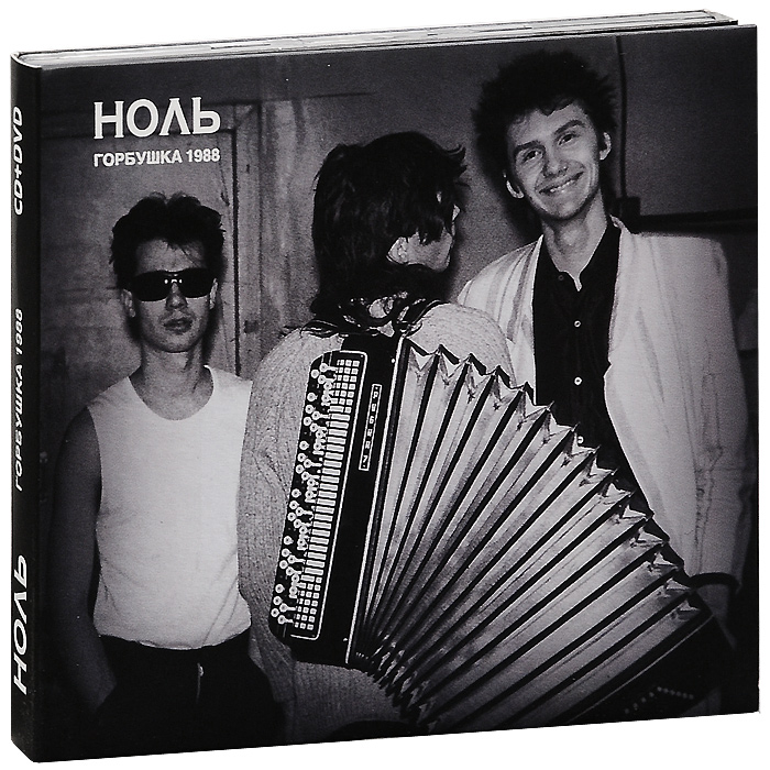 Ноль Ноль. Горбушка 1988 (CD + DVD) павел долохов ленинград тифлис