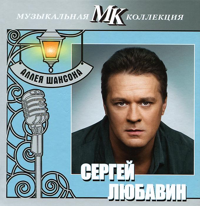 Сергей Любавин. Аллея шансона